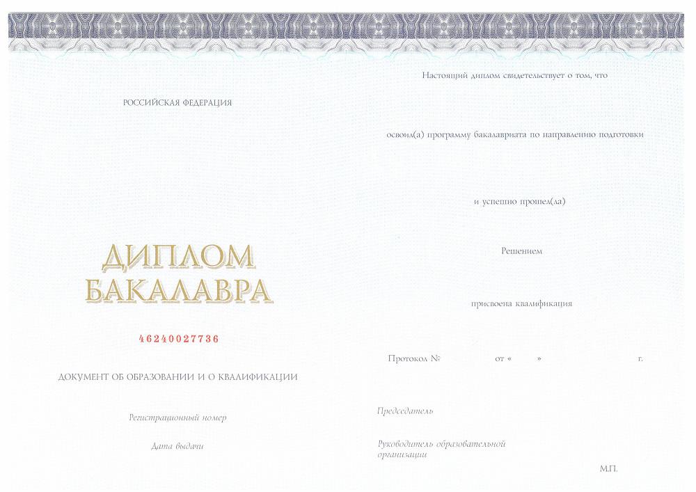 РФЭИ Выдаваемые дипломы РФЭИ выдает дипломы установленного институтом негосударственного образца Вы